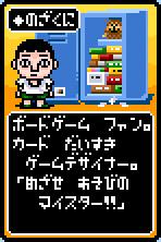 ProfileNozakuni148x222.jpg